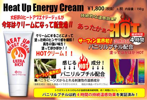 Energy_cream_ex
