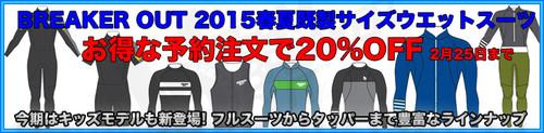 Bo2015yoyaku730