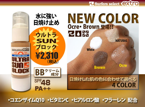 Extra_sunblock_newcolor