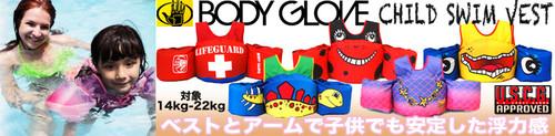 Bodyglobekids730