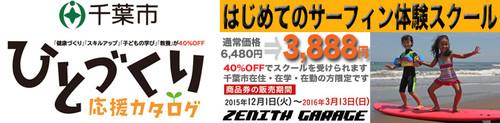 Chiba_730