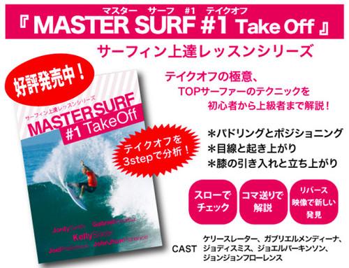 Mastersurf1