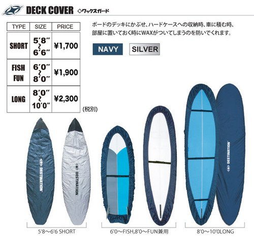 Ds_deck_cover