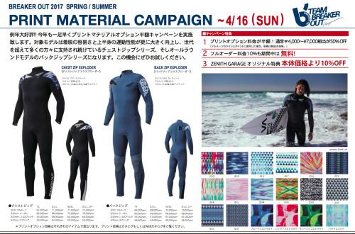 Campaign_1_2