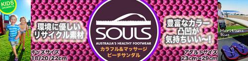 Souls730