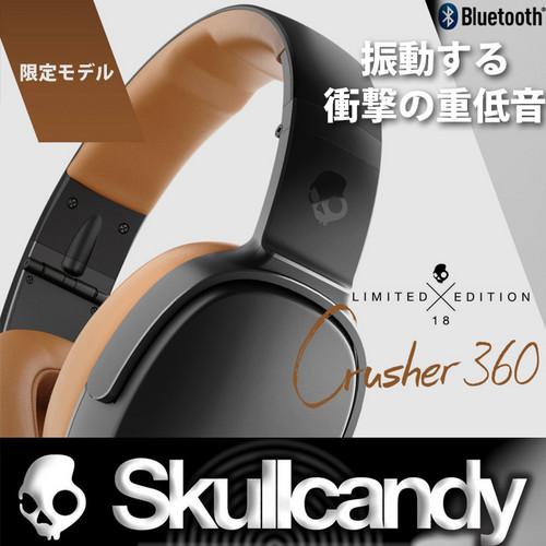 Crusher360_0